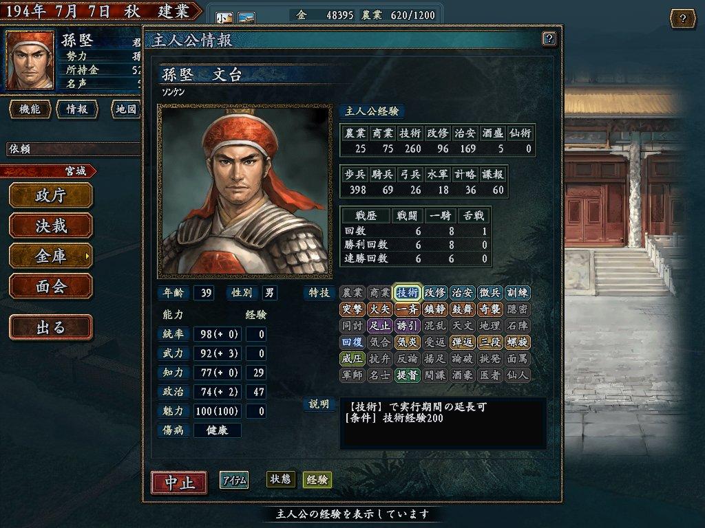 PCゲームレビュー「三國志 X」