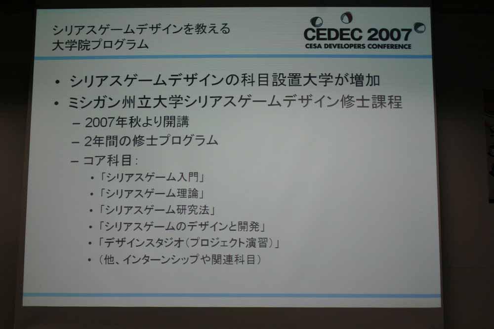 https://game.watch.impress.co.jp/docs/20070926/sg13.jpg