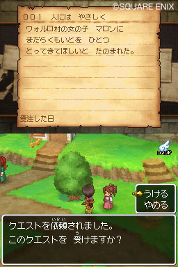 Dragon Quest IX Dqix05