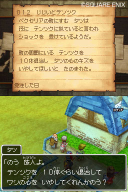 Dragon Quest IX Dqix07