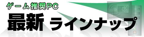 ゲーム推奨PC 最新ラインナップ