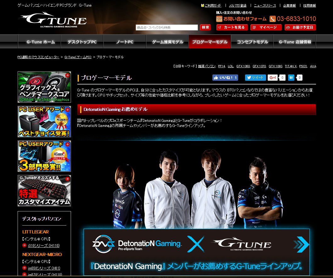 "<a href=""http://www.g-tune.jp/gaming/"" class=""n"" target=""_blank"">マウスコンピューター G-Tune</a>"