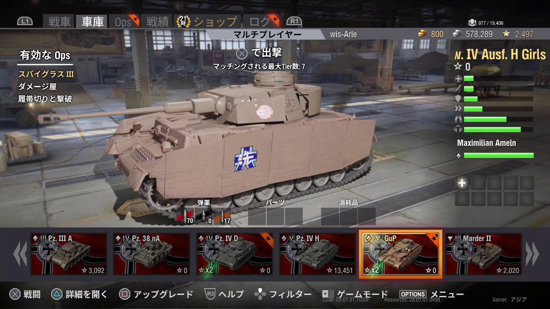 拡大画像 Cs版 World Of Tanks ガルパン 仕様のiv号戦車の再登場が決定 4 8 Game Watch