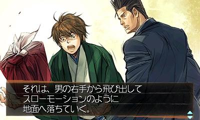 拡大画像] 3DS「探偵 神宮寺三郎...