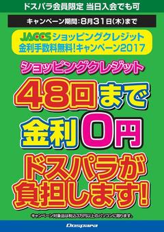6f7638781f ドスパラ、「JACCSショッピングローン48回金利無料キャンペーン」を開催 ...