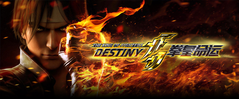 [The King of Fignter Destiny] เดอะ คิง ออฟ ไฟเตอร์ 3D อนิเมชั่น ถึงตอนที่ 10 แล้วนะจ๊ะ!