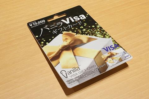 ギフト コンビニ vja カード 【2020年最新】VJAギフトカードが使える店一覧!コンビニや加盟店をご紹介