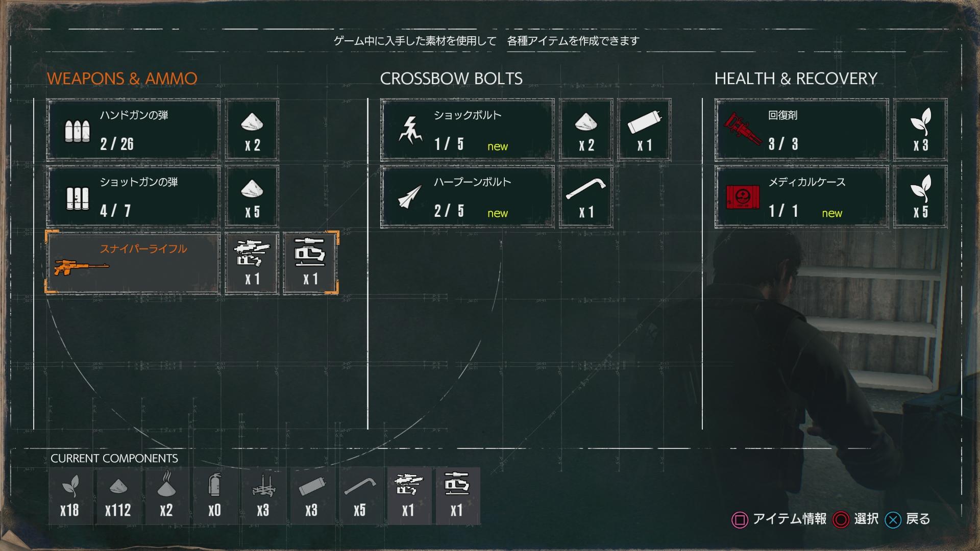 「クラフト台」では、弾薬や武器自体の製作と、武器のアップグレードが行える