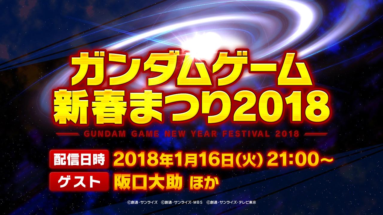 [Gundam] นับถอยหลัง ไลฟ์สด กันดั้มเกม 2018!