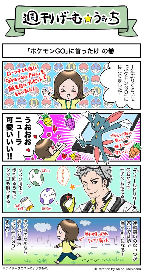 ポケモン 漫画