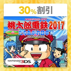 "<strong class=""em "">桃太郎電鉄2017 たちあがれ日本!!</strong><br />交換期間:2018年11月30日 23時まで"