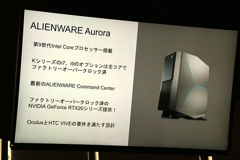 ALIENWARE、デスクトップを第9世代Core&GeForce RTX 20シリーズ