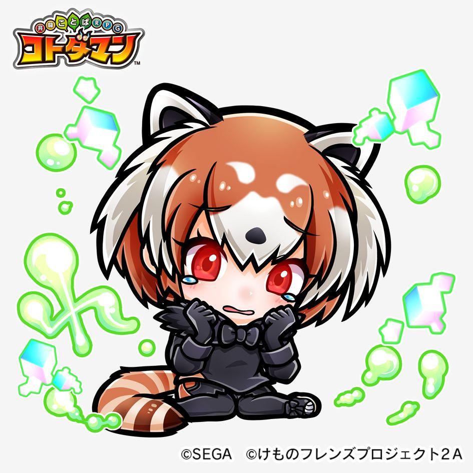 ☆5 レッサーパンダ(進化後)