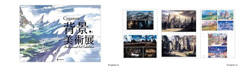 2407afb444b4b3 大阪芸術大学にて「グラブル」、「シャドバ」、「プリコネ」の背景美術展 ...