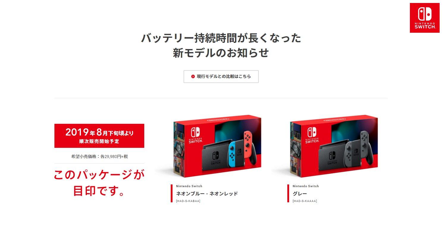 Nintendo Switch โมเดลใหม่ แบตเตอรี่ อึด!