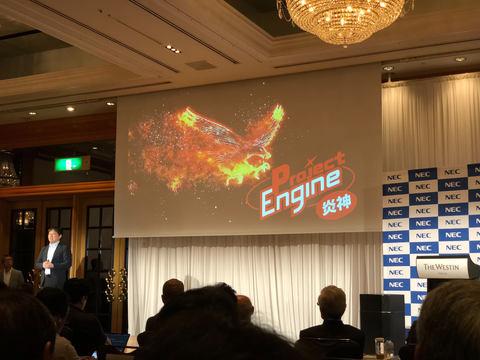 【PC】NECパーソナルコンピュータ、ゲーミングPCブランド立ち上げに向け「プロジェクト炎神」を始動
