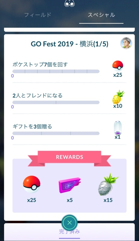 pokemon go 懒 人 版 ios 2019