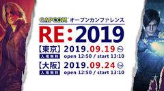 【イベント】カプコン、自社開発ゲームエンジン「RE ENGINE」の技術解説カンファレンスを開催決定
