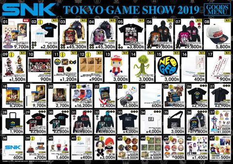 東京 ゲーム ショウ 物販