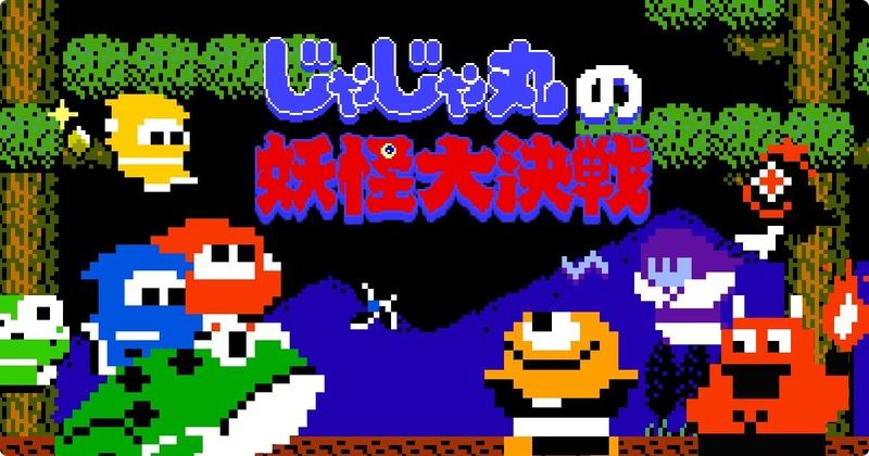 【ゲーム】PS4/Switch用「忍者じゃじゃ丸 コレクション」発売決定