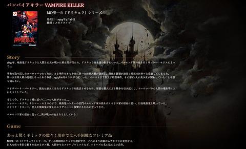 【レトロ】「VAMPIRE KILLER(バンパイアキラー)」 「悪魔城ドラキュラ」シリーズの幻のタイトルをついにプレイできる日が訪れた!!