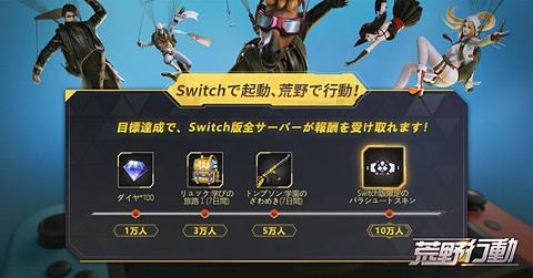 荒野行動 switch イベント