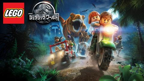 攻略 ワールド レゴ ジュラシック switch LEGO ジュラシックワールド