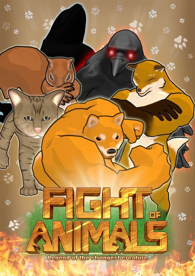どこかで見たことあるネタ動物が戦う格闘ゲーム「Fight of Animals」12月19日発売!