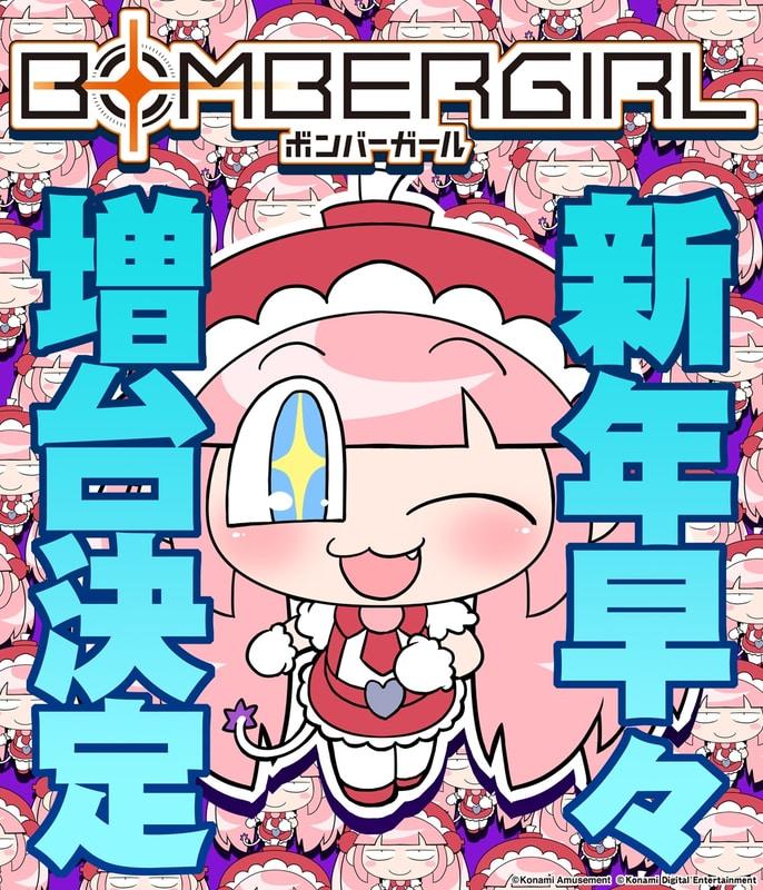 【ゲーム】AC用「ボンバーガール」、1月24日より順次新設・増設決定