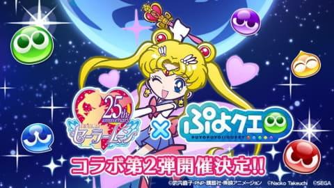 ぷよぷよ!!クエスト」と「美少女戦士セーラームーン Crystal」コラボ ...