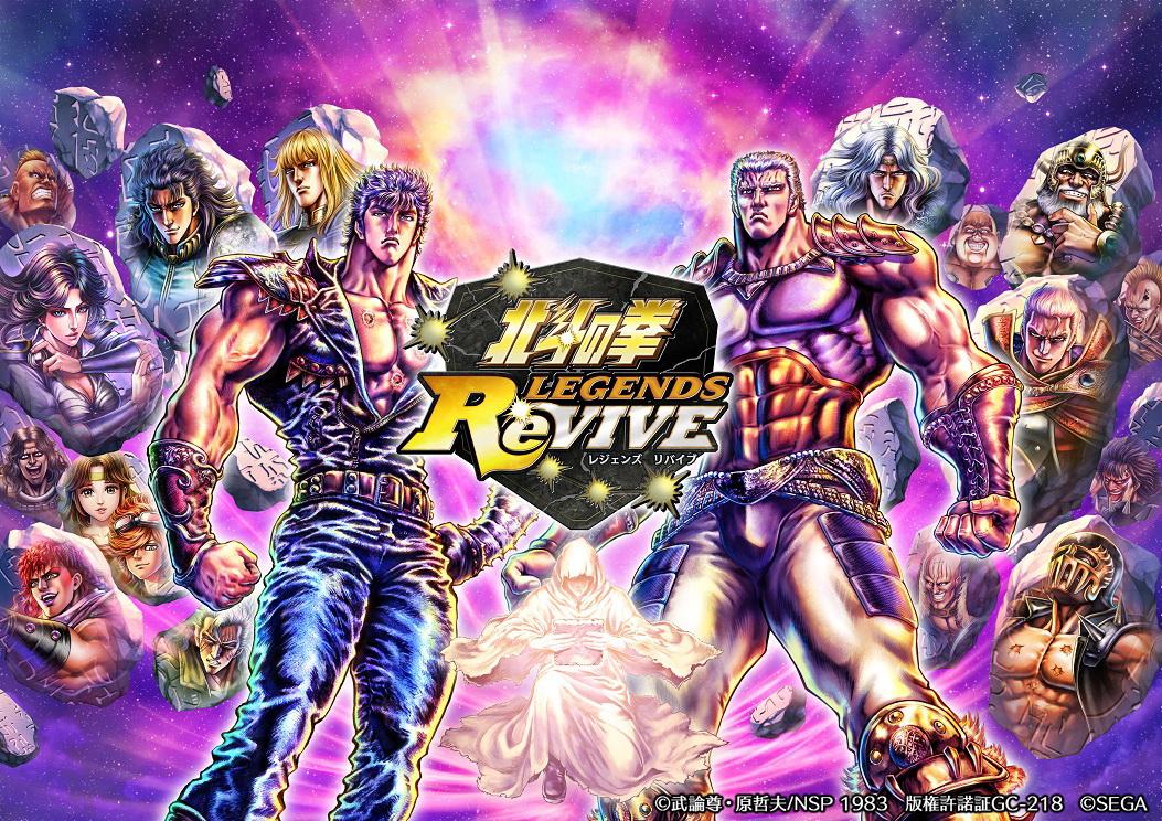 【ゲーム】強く美しく成長したリンの姿「リン 希望の光」登場! 「北斗の拳 LEGENDS ReVIVE」