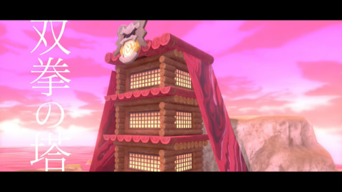 剣盾 双拳の塔