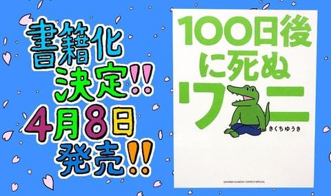 書籍版「100日後に死ぬワニ」本日発売! - GAME Watch