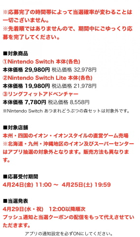 Switch イオン パブリック