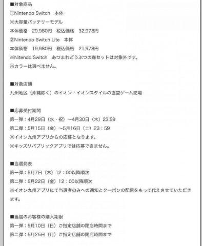 Switch イオン 九州