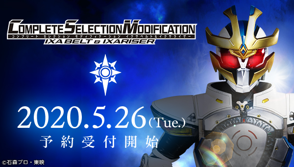 「COMPLETE SELECTION MODIFICATION イクサベルト&イクサライザー」5月26日受注開始