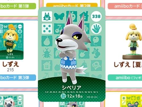 ちゃちゃ まる amiibo カード
