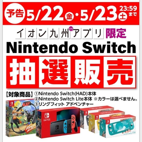 Switch 抽選 発表 イオン