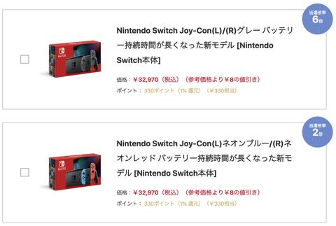 ヨドバシ ニンテンドー スイッチ 抽選 ヨドバシ・ドット・コム Nintendo