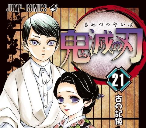 鬼 滅 の 刃 21 巻 発売 日