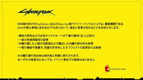 CD PROJEKT RED、PS4/Xbox One版「サイバーパンク 2077」日本語版 ...