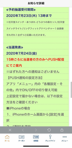 抽選 スイッチ ミスター マックス Switch本体各種、『リングフィット』予約抽選がMrMaxアプリで実施(6月4日13時まで)
