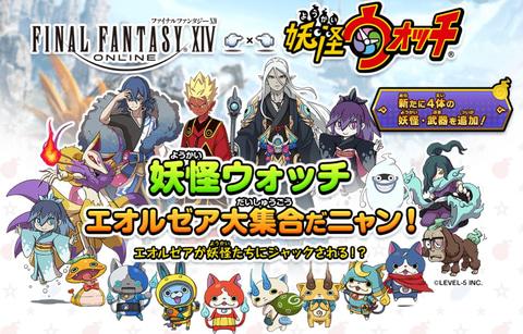 FFXIV」と「妖怪ウォッチ」が再びコラボ! イベントが本日19日よりスタート - GAME Watch