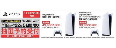 ヤマダ 電機 プレステ 5 ヤマダ電機 PlayStation 5 抽選 オンライン予約販売情報