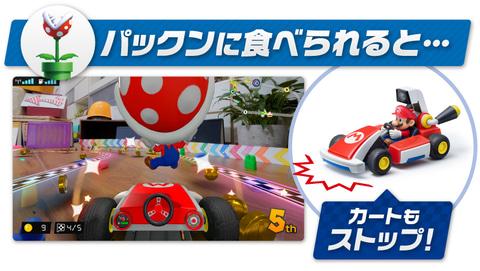 マリオカート ライブ ホームサーキット」、公式サイトと新たな紹介映像 ...