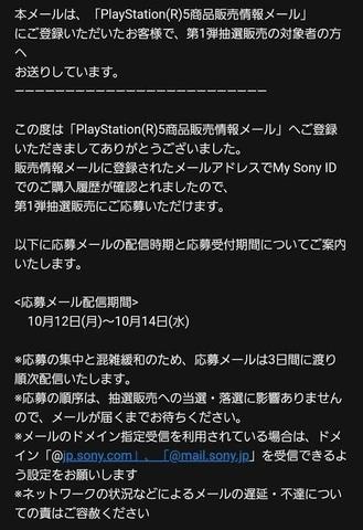 ストア ソニー Ps5 予約