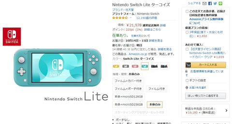 Switch 本体 価格