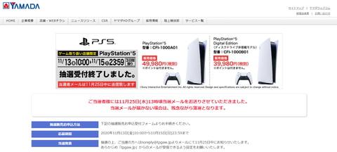 ヤマダ 電機 プレステ 5 PS5はいまどこで買える? 抽選販売情報まとめ【プレステ5】