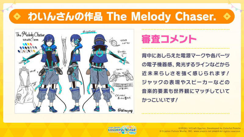 「The Melody Chaser.」(男性用)
