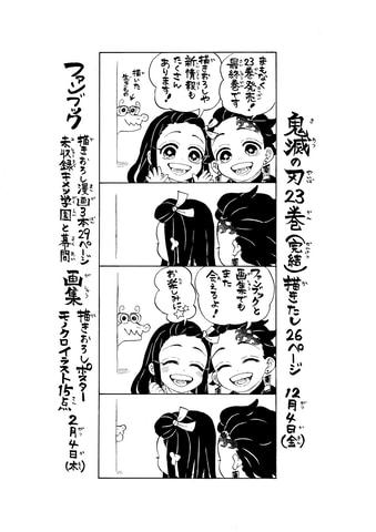 鬼滅の刃」作者の吾峠氏が描く4コマ漫画が公開! - GAME Watch
